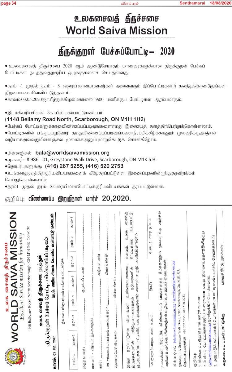 2020-03-13